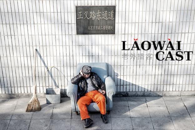Laowaicast 161 - Экологичный Лаовайкаст натирает трубку