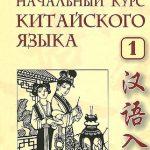 Китайский язык. Начальный курс. Часть 1. Авторы: Хуан Шуин, Тамара Задоенко. 5-е издание, исправленное и дополненное