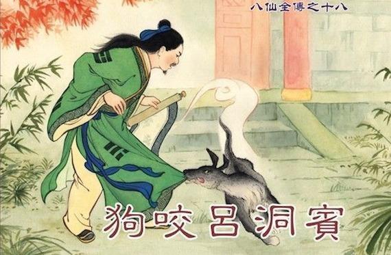 Китайская недоговорка-сехоуюй 狗咬吕洞宾——不识好人心