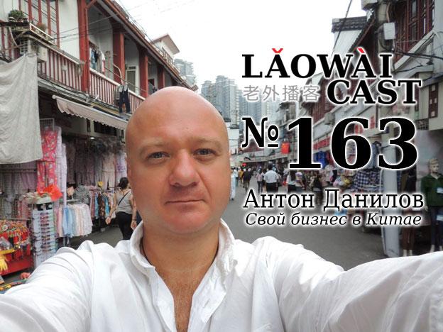 Laowaicast 163 — Антон Данилов о своем бизнесе в Китае