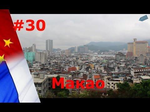 "Видеоблог ""Made in China"". Путешествие в Макао"