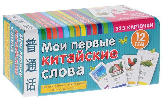 """""""Мои первые китайские слова"""" - набор из 333 карточек"""