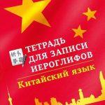 Тетрадь для записи иероглифов. Китайский язык. (Издательство: Питер, 2014 г.)
