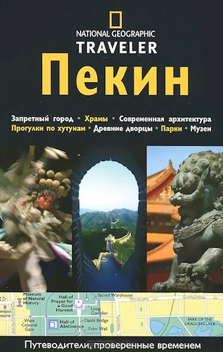 "Книга из серии National Geographic Traveler ""Пекин. Путеводитель"""
