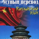 Китайский язык. Устный перевод. (Издательство: Перспектива, Юникс. 2014 г.)
