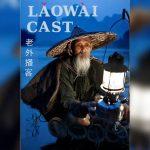 Laowaicast 165 - Лаовайкаст на секретном уровне