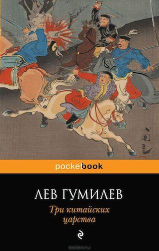 """Лев Гумилев """"Три китайских царства"""""""