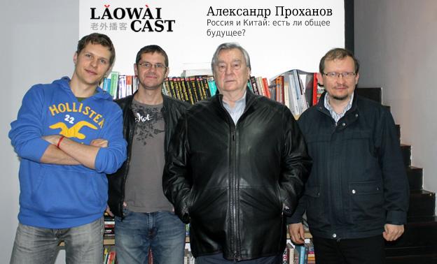 Laowaicast 168 - Александр Проханов. Россия и Китай: есть ли общее будущее?
