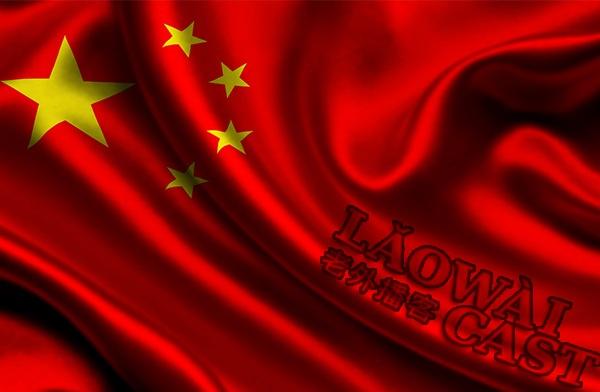 Laowaicast 170 - Нужны ли китаисты России?