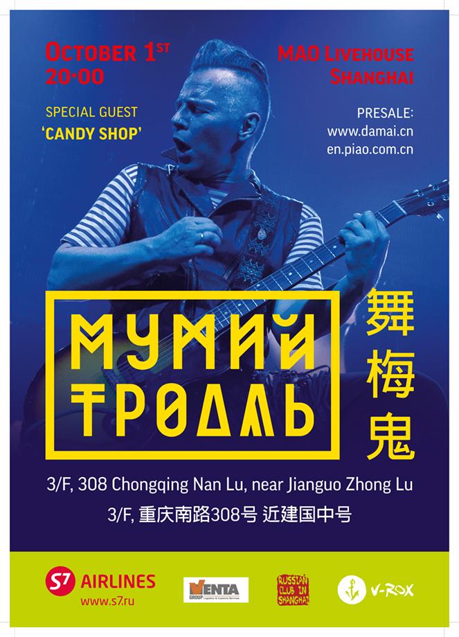 Китайская афиша концерта Мумий Тролль в Шанхае 1 октября