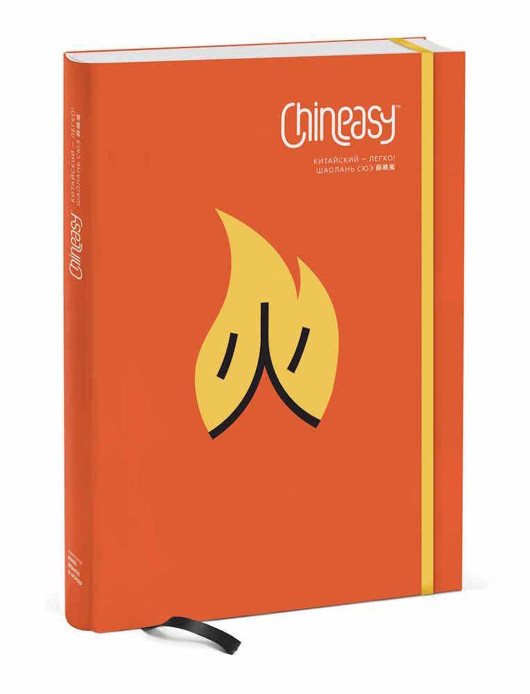 Книга «Chineasy» — рецензия