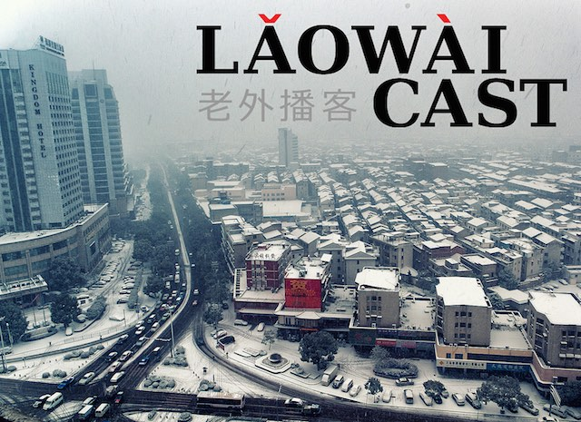 Laowaicast 172 - От китайского роддома до Алибабы