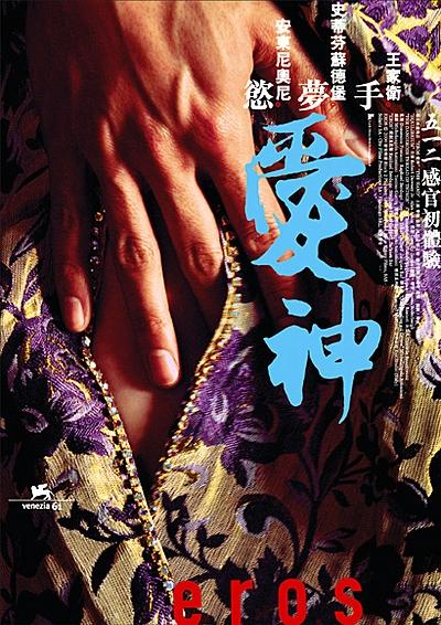 the hand_movie