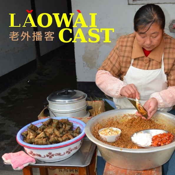 Laowaicast 174 - Вопросы о Китае от слушателей Laowaicast