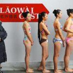 Laowaicast 175 — Китайский день холостяков