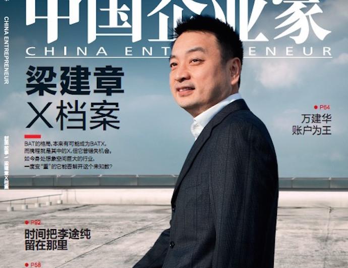 liang_jianzhang