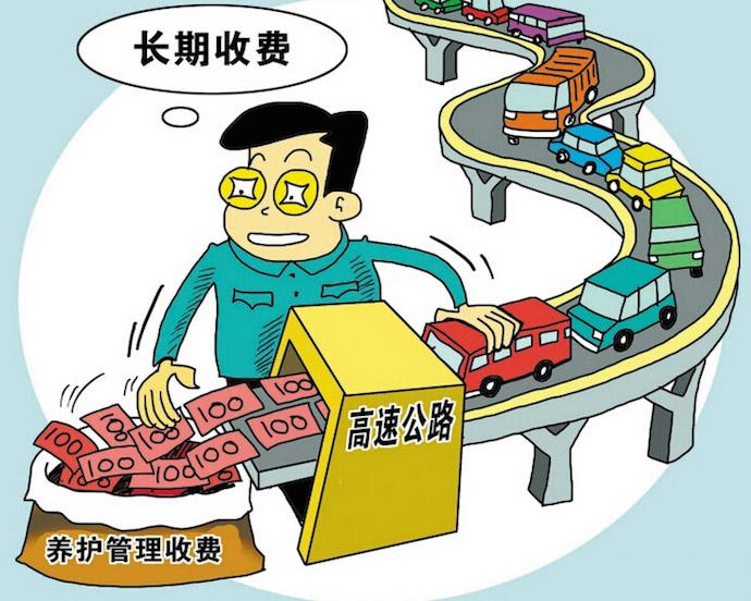 road_toll_3