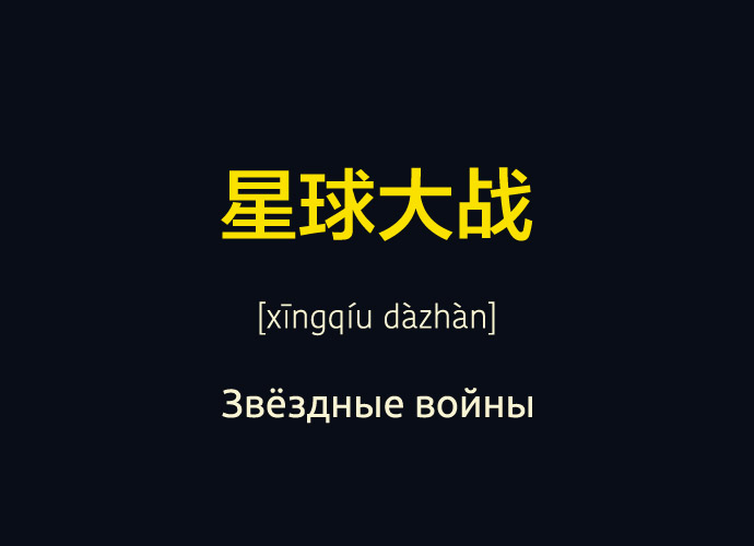 star_words_1