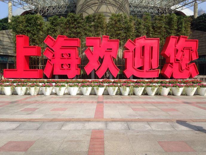 trip to shanghai 1 (1)