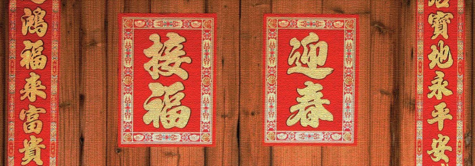 хунбао - красные конверты