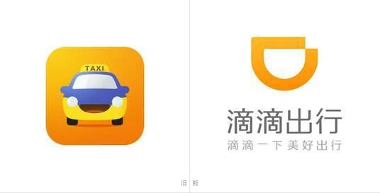 Старый и новый логотип Didi Chuxing