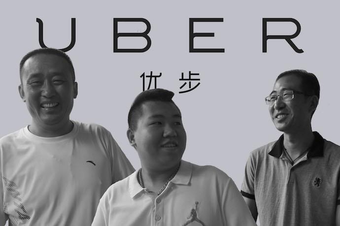 Uber в Китае, фото с newsroom.uber.com