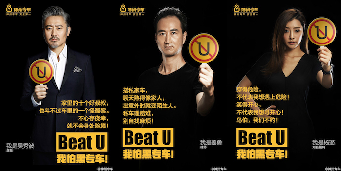 Рекламная кампания UCAR против частников и UBER