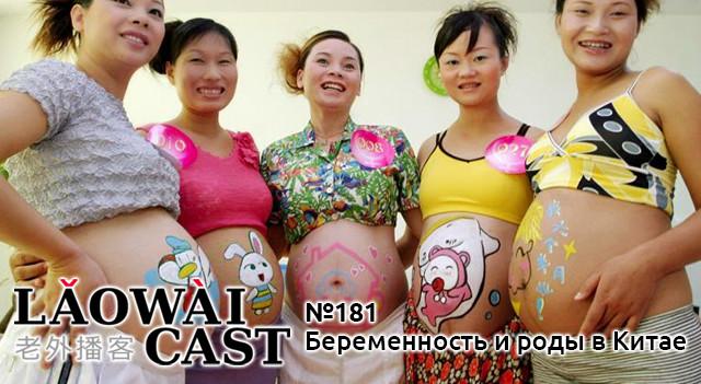 Беременность и роды в Китае