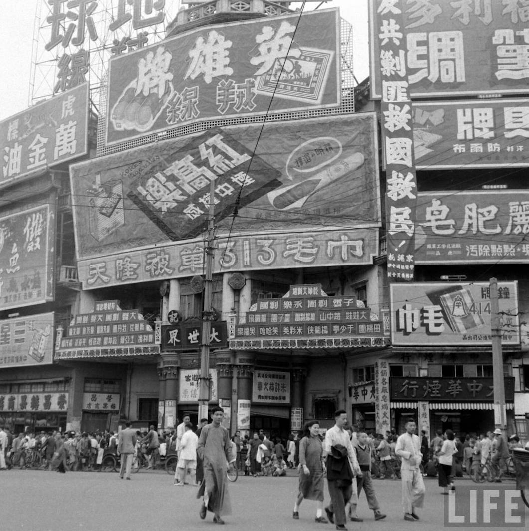Great World covered with ads Jack Birns 1948-1949 LIFE