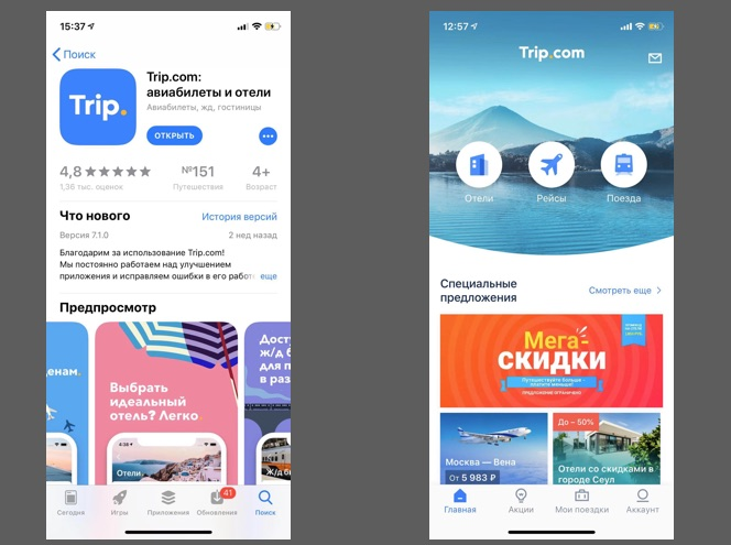 Trip.com (международный Ctrip)