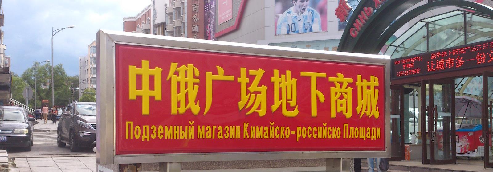 Жизнь иностранцев в Китае, русские челноки и Великий потоп
