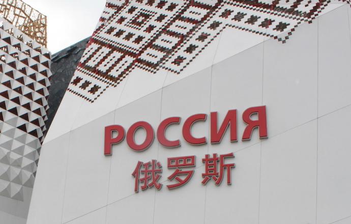 russian shanghai