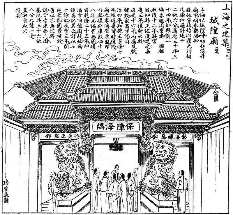 Храм городского божества. Источник: Tuhua ribao, 1909
