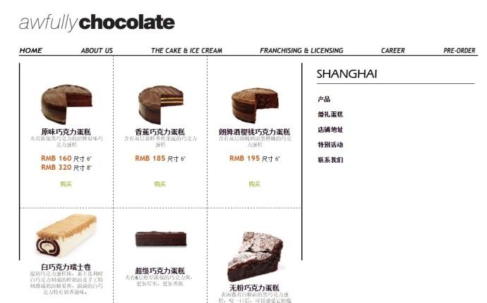 choco-shanghai (3)