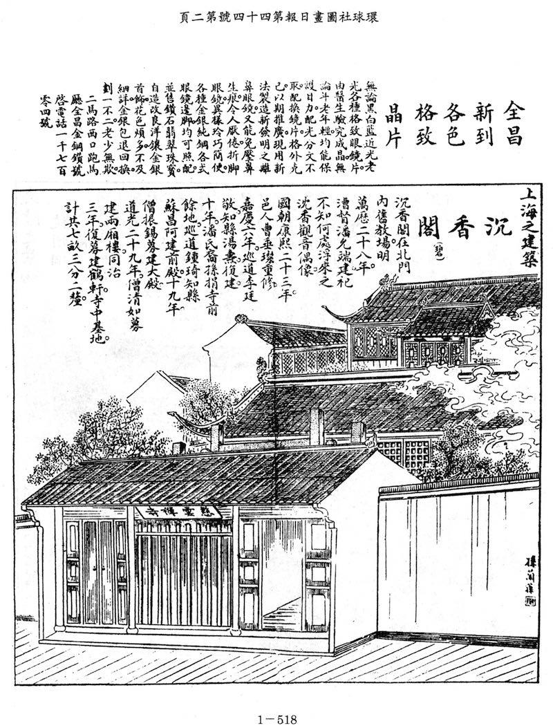 chenxiangge-source-tuhua-ribao-1909