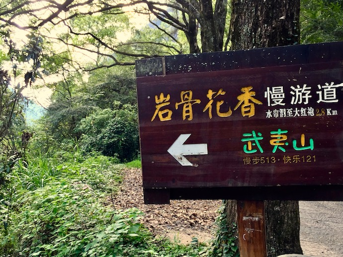 wuyishan_route