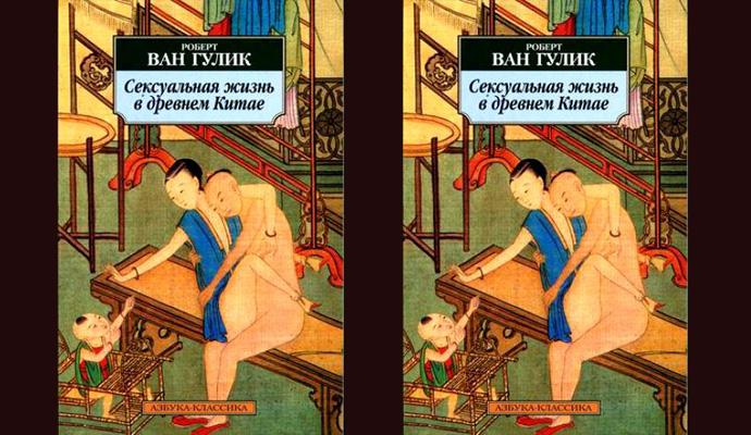 Трактаты о любви и сексе в японской литературе