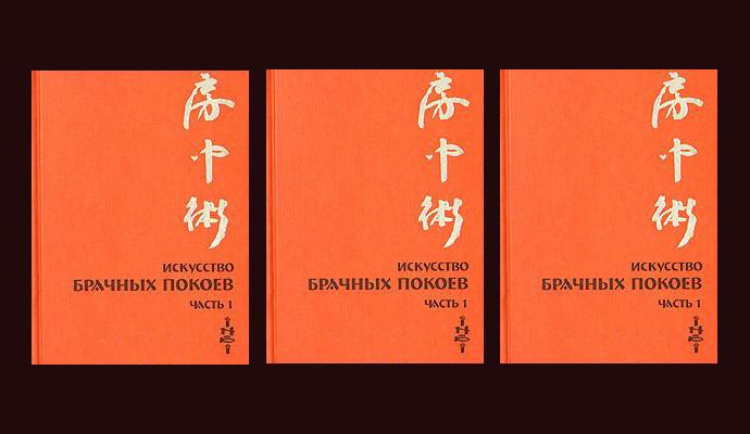 Китайское искусство секса книги