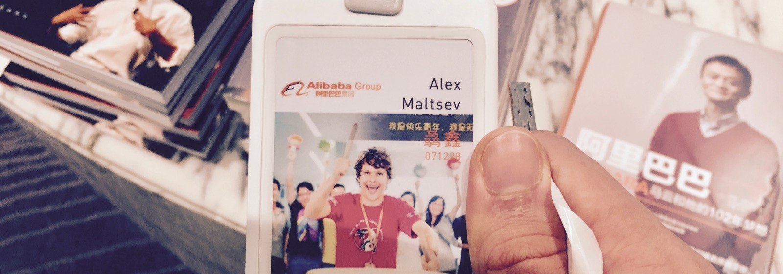 Последний день в Алибаба / Александр Мальцев
