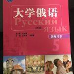 Учебник Русский язык для китайцев, научит русскому мату