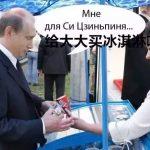 Нижегородское мороженое на 100 млн рублей поставят в Китай