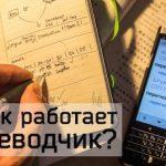 Как работает переводчик-фрилансер?