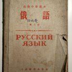 В интернете опубликованы тексты из учебника по русскому языку для китайцев