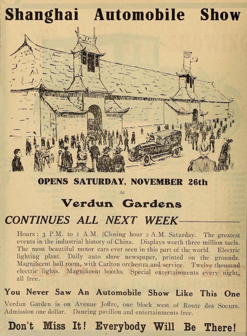 Реклама шанхайского автошоу в 1921 году