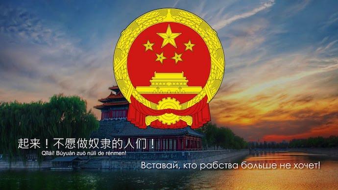 Гимн Китая