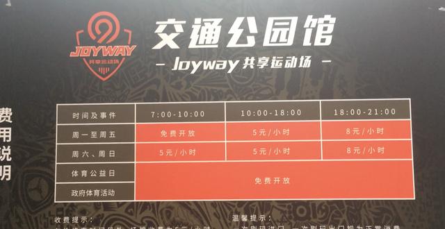 В Шанхае открылся первый шеринг спортплощадок