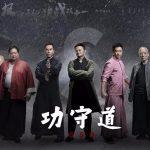 Джек Ма снялся в фильме про кунг-фу