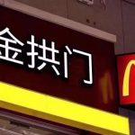McDonald's сменил свое название в Китае на «Золотые арки»