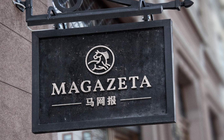 Офис Магазеты в Шанхае