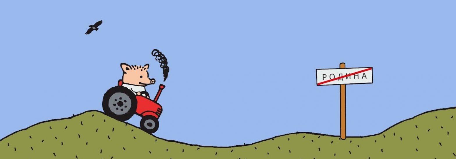 Поросенок Пётр едет на тракторе в Китай